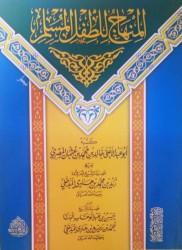 Al Minhaj li at-Tifli al Muslim - Sheikh Khalid abou 'abdel a'laa