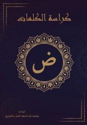 Cahier pour l'écriture des Mots Nouveaux en Arabe