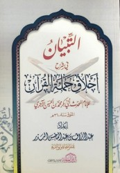 At-Tibiyan fi Charh Akhlaq Hamalatil Qur'an -  Sheikh 'abderRazzak al Badr