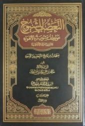 at-Ta'assoub li shouyoukh - Sheikh Khaled 'Othman Abou Abdel'a'la