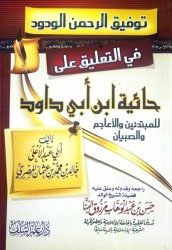 Ta'liq 'ala Ha-iyah - Sheikh Khaled 'Othman al Misri