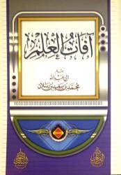 Afat al 'ilm - Sheikh Raslan