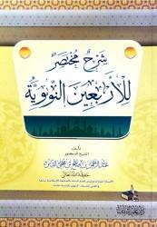 Charh Mukhtasar li arba'in an-Nawawi - Sheikh Mouhay ad-Dine