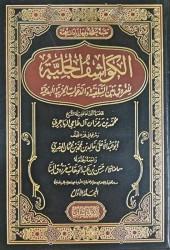 Al kawashif al Jaliyah - Sheikh Khalid abu 'abdel A'laa