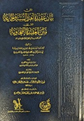 Matn 'aqidah at-Tahawiyah - Sheikh Khalid abu 'abdel A'laa