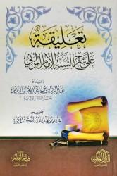 Ta'liqat 'ala Charh as-Sunnah al Imam al Muzani - Sheikh 'abderRazzaq al Badr