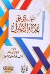 At-Ta'liq 'ala Thalathah al Oussoul - Sheikh an-Najmi