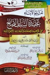 Ta'lim al Abna-i 'aqidah as-Salaf as-Salih - Sheikh Khalid abu 'abdel' A'laa
