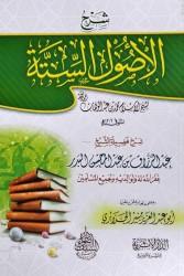 Charh al Oussoul as-Sitta - Sheikh 'abderRazzaq al Badr