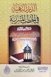 Compilation de Khutab de Sheikh 'abderRazzaq al Badr