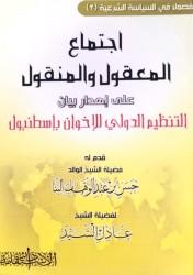 Ijtima' al ma'qul wal manqul 'ala Ikhwan bi Istanboul - Sheikh 'adil as-Sayyid