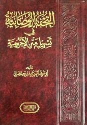 Touhfatoul Wassabiyah fi Tashil Matn al Ajroumiyah - Sheikh Ahmad al Wassabi
