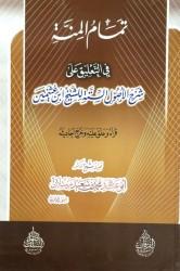 Ta'liq 'ala Charh al Oussoul as-Sitta li-Sheikh ibn 'Uthaymin - Sheikh Raslan