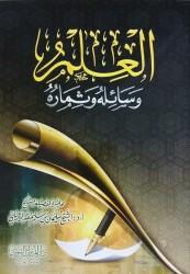 Al 'ilmou wa Sa-ilhou wa Thimarouhou - Sheikh Soulayman ar Rouhayli