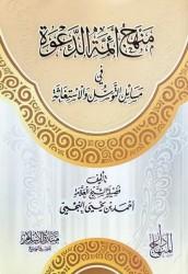 Manhaj A-imat ad-Da'wah fi Masa-il at-Tawassul wal Istighatha