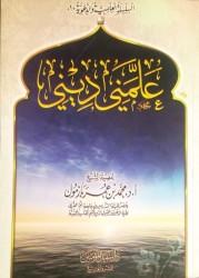 'alamni Dini - Sheikh Muhammad Bazmoul