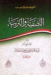 At-Tasfiyah wa at-Tarbiyah - Sheikh Raslan