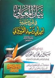 Charh Mouqaddimah ibn Abi Zayd al Qayrawani - Sheikh al Fawzan