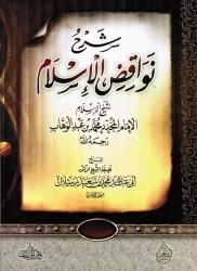 Charh Nawaqid al Islam (harakat) - Cheikh Raslan