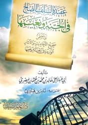 'aqidah as-Salaf as-Salih fil Jannah wa Na'imiha - Sheikh Khalid abu 'abdelA'laa