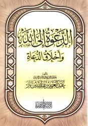 Ad-Da'wah ila Allah wa Akhlaq ad-dou'at - Sheikh ibn Baz