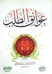 'awa-iq at-Talab - Sheikh ibn Burjis