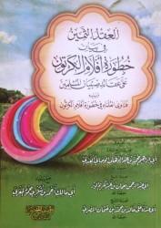 Bayan Khoutourah Aflam al Kartoun 'ala 'Aqa-id Sibiyan al Mouslimin