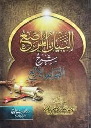 Charh Qawa'id al Arba'a - Sheikh 'Ubayd al Jabiri