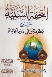 Tuhfatou as-Saniyah Charh al Ha-iyyah - Sheikh 'abderRazzak al Badr