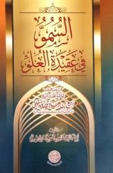 As-Sumuwu fi 'aqidatil 'Uluw - Sheikh Khalid abou 'abdelA'laa