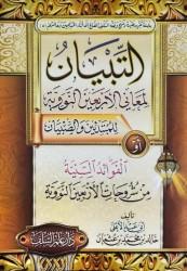 At-Tibiyan li Ma'ani al Arba'in an-Nawawi - Sheikh Khalid abu 'abdelA'laa