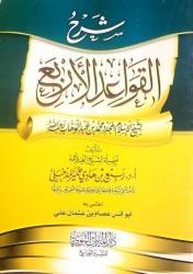 Charh al Qawa'id al Arba'a - Sheikh Rabi' ibn Hadi al Madhkali