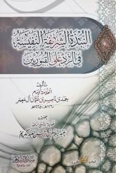 Rad 'ala al Qoubouriyin - Sheikh Mu'ammar / Sheikh ibn Burjis