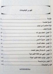 Rad 'ala al Qoubouriyin - Sheikh ibn Burjis