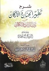 Tat-hir al Janan wal Arkan - Sheikh Raslan