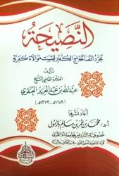 An-Nassihah - Sheikh al 'Unqari