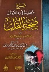 Charh Mandhoumat fi 'Alamat Sihatoul Qalbi - Sheikh 'abderRazzak al Badr