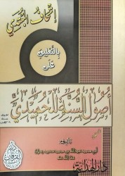Ta'liq 'ala Usul as-Sunnah lil Houmaydi - Sheikh Raslan