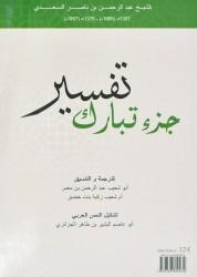Tafsir de la Partie Tabârak - Sheikh as Sa'di