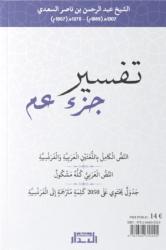 Tafsîr de la Partie 'Amma - Sheikh as-Sa'di
