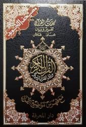 CORAN Tajwid Arabe Petit Format