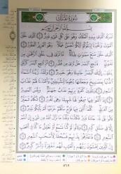 Coran Tajwid - Juzz Tabârak - Hafs en Arabe