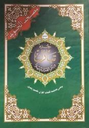 Coran Tajwid - Juzz Amma - Hafs En Arabe