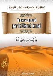 Tu seras éprouvé par le bien et le mal - Sheikh abderRazzak al 'abbad