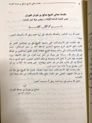 Fath al Bâri Charh Sahîh al Boukhârî (15 Volumes)