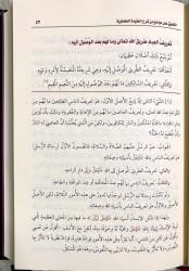 Charh al 'Aqidah at-Tahawiyah  - Cheikh al 'Uthaymin