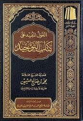 Al Qawl Al Mufid 'ala Kitab at-Tawhid  - Cheikh al 'Uthaymin