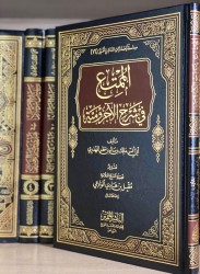 Al Mumti' fi charh al Ajrumiyyah