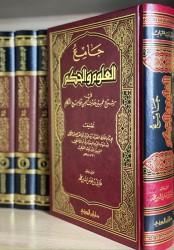 Jâmi' al 'Ulûm wal Hikam - Ibn Rajab