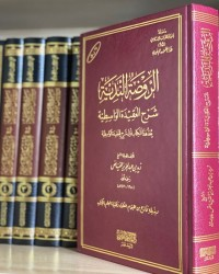 Rawdah an-Nadiyyah Charh 'Aqîdah al Wâsitiyah - Zayd al Fayyad
